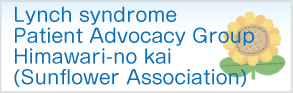 Lynch syndrome Patient Advocacy Group Himawari-no kai (Sunflower Association)